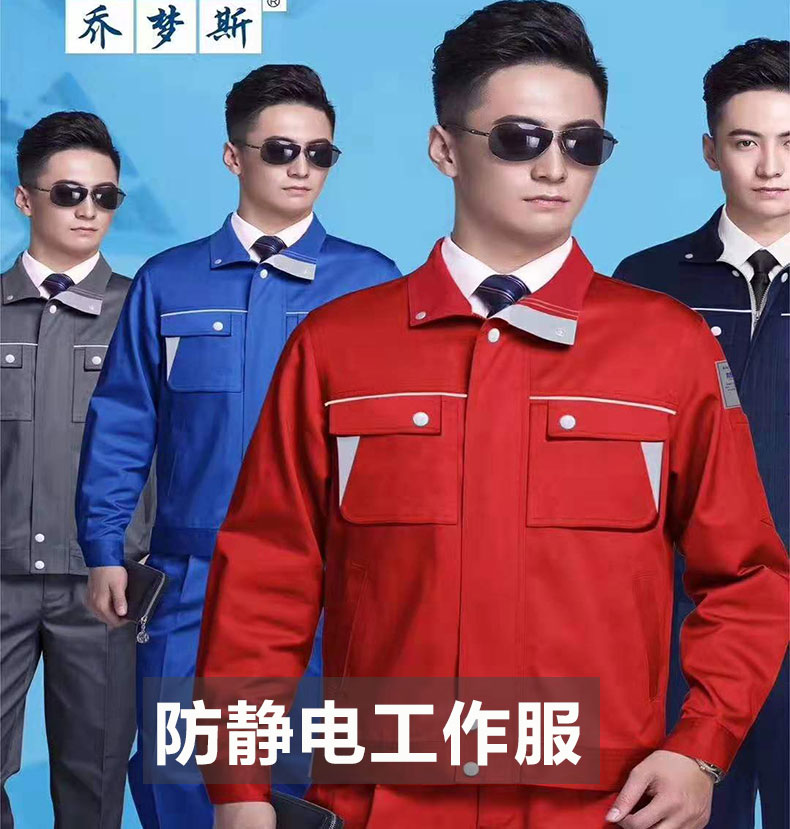 Qiaomengsi spring and autumn anti static work clothes mine electrician suit mens labor protection clothing oil worker uniform customization