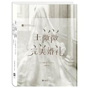 【正版现货】王薇薇:*婚礼 (Vera Wang,婚纱设计与婚礼现