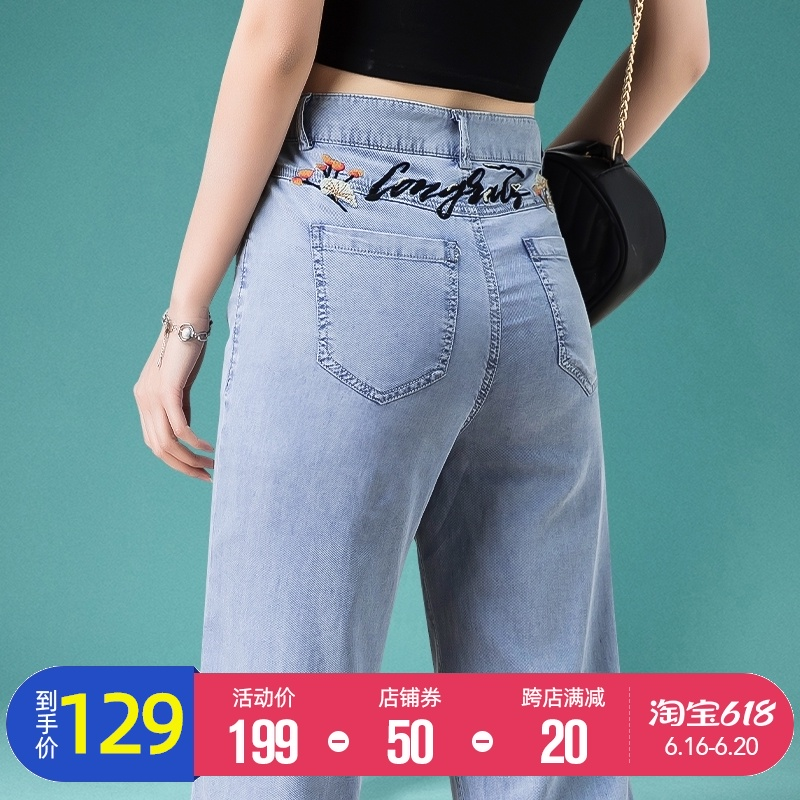 雅思诚天丝牛仔阔腿裤女高腰薄款直筒夏季2021新款旗舰店正品女裤
