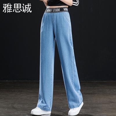 雅思诚天丝阔腿牛仔裤女2020年新款秋薄款女裤高腰松紧腰夏季长裤