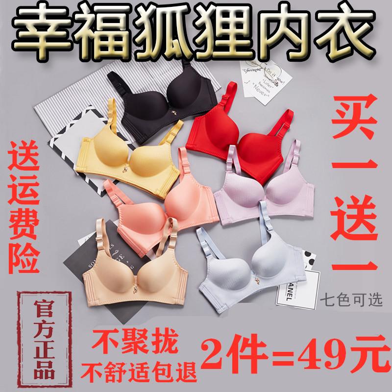 香港の規格品の幸せな狐のブラジャーは、傷がなくて、セクシーなコレクションです。