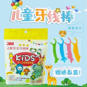 臺灣3M兒童牙線棒家庭裝超細滑進口安全牙線寶寶嬰幼兒剔牙牙線棒