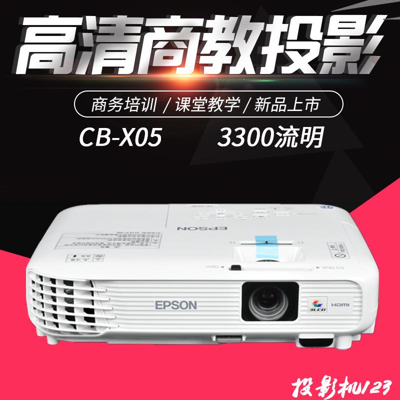 �燮丈�CB-X05投影�x高清��屏�k公���h培�演示高亮便�y投影正品