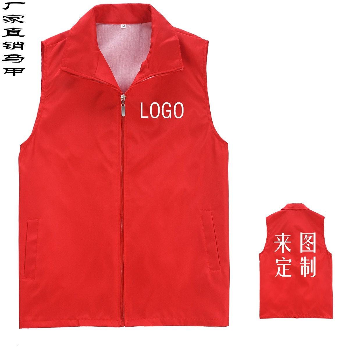 Come to map to customize volunteer vest for men and women China Telecom China Mobile China contact work clothes