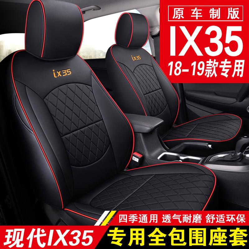 北京现代ix35全包座椅套18 汽车座套338.00元包邮
