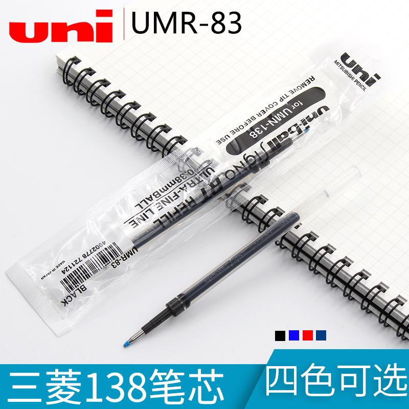 日本三菱笔芯UMR-83 替芯 适用UMN-138水笔UMN-155中性笔芯0.38mm