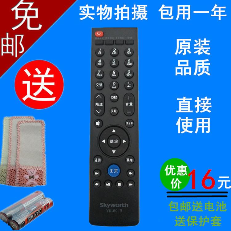 创维电视遥控器YK-69JB 32E82RD 42E82RD 47E82RD55E82RD送保护套