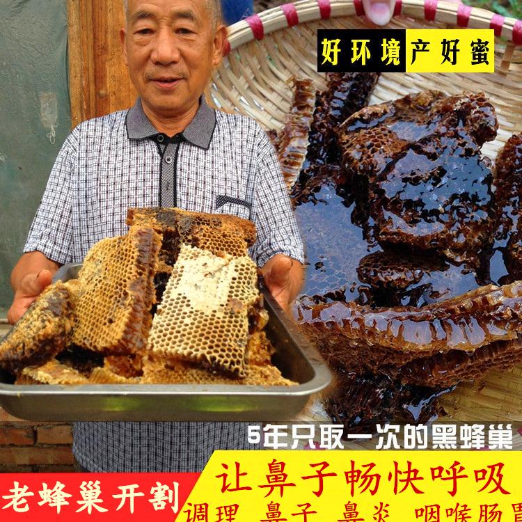 5年黑蜂巢蜜秦岭五年土蜂巢蜜纯正天然农家自产自销野生老蜂巢蜜图片