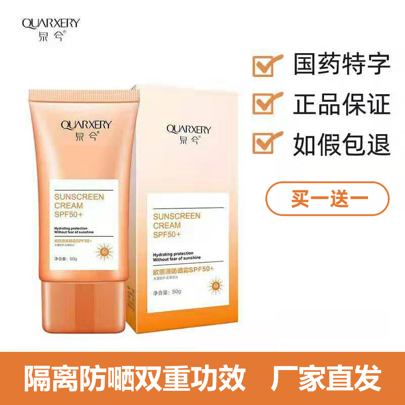 Quanxi ouliyuan genuine sunscreen spf50 + face and whole body isolation, anti ultraviolet and waterproof sweat for men and women in summer