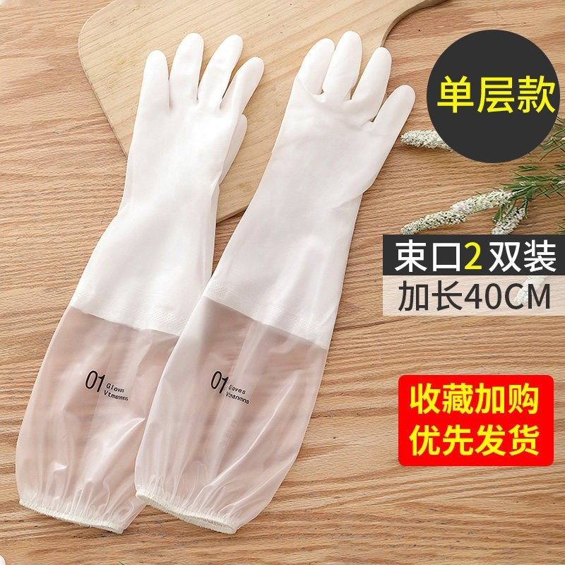 *Kitchen dishwashing gloves womens long sleeved work extension dishwashing rubber rubber rubber household thin clothes washing in summer