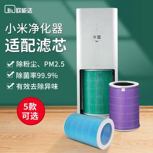 欧能达适配小米空气净化器1代2代滤芯除雾霾甲醛通用增强版过滤网