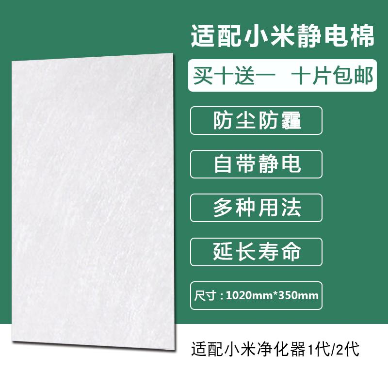 DIY 小米空气净化器滤芯 静电棉hepa滤纸除pm2.5空调过滤网滤棉