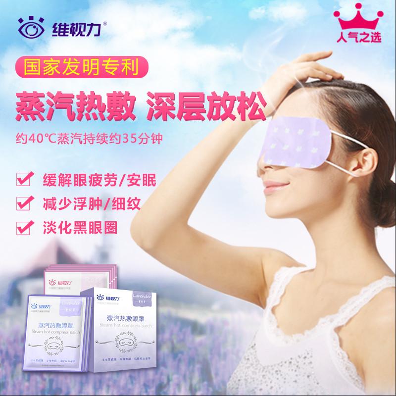 满128.00元可用81元优惠券维视力蒸汽热敷自发热眼贴男女眼罩