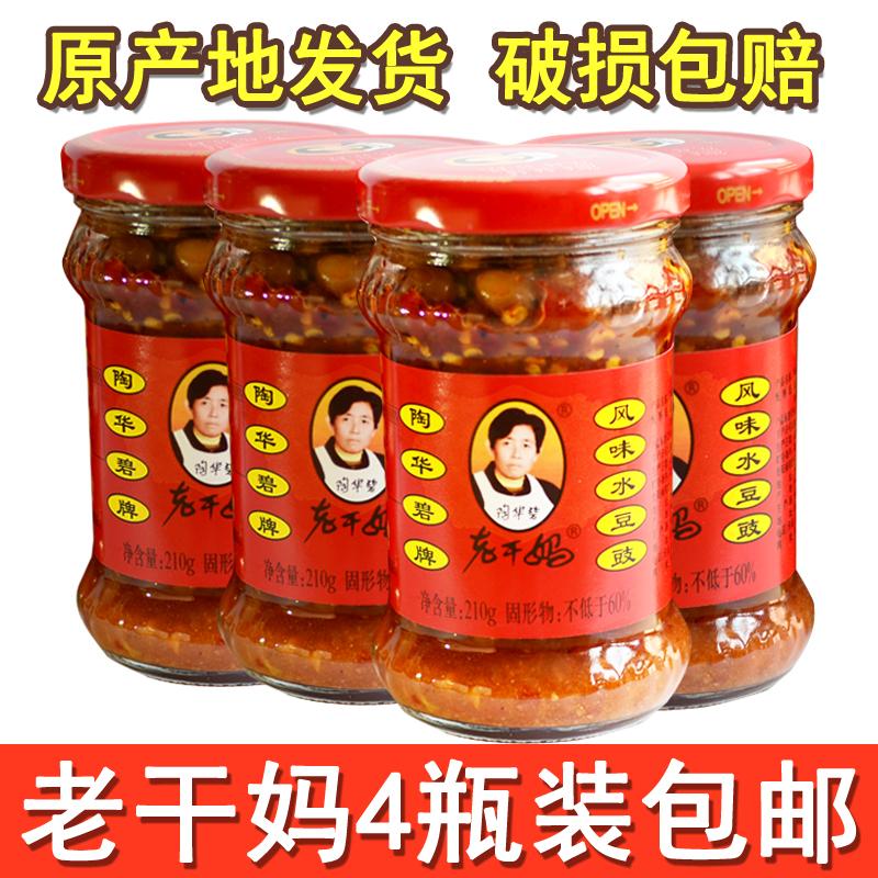 贵州特产老干妈风味水豆豉拌面酱凉拌菜蘸水风味豆豉210g*4瓶包邮