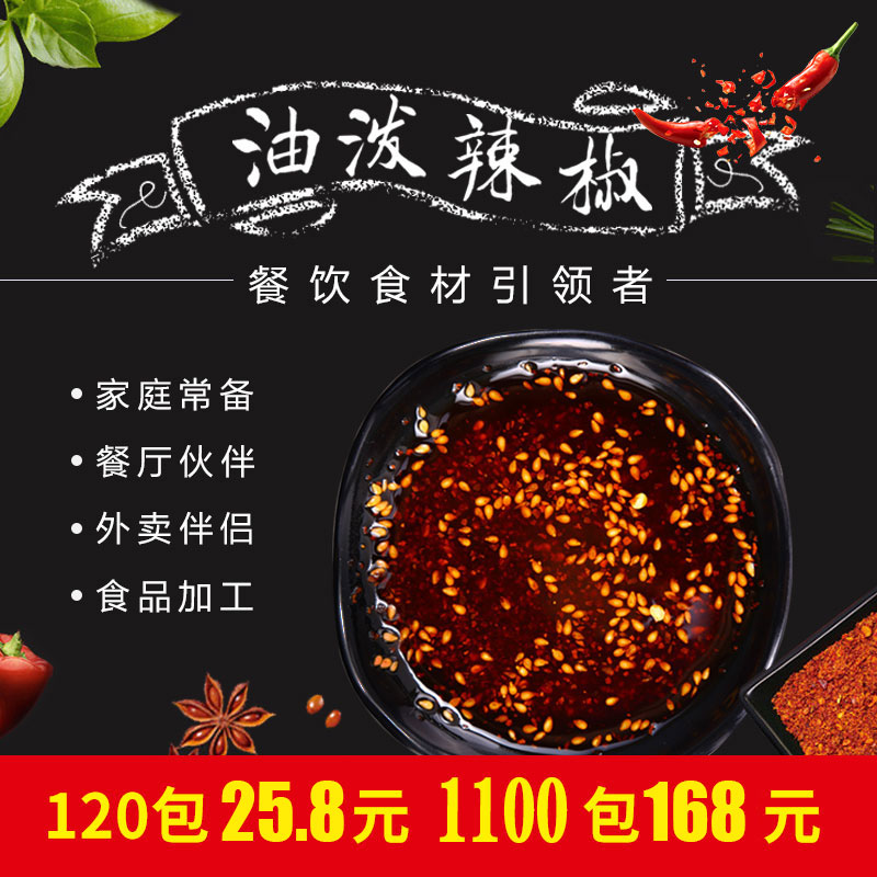 Small bags of chili oil, authentic oil, spicy pepper, take away, food and beverage, seasoning 7g * 120 Bags