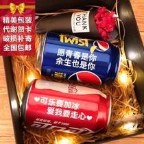 可乐定制易拉罐diy生日礼物送男朋友女生网红创意礼品盒子男生款
