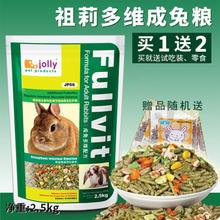 jolly祖莉宠物兔子粮营养兔兔粮抗球虫成年兔粮饲料大袋5斤JP56