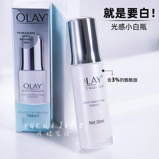 【平價小燈泡】Olay玉蘭油小白瓶水感透白光塑精華露30ml 煙酰胺