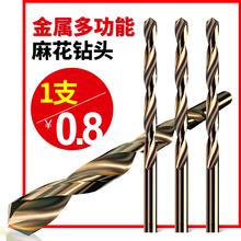 麻花钻头套装含钴不锈钢专用手电钻打孔转头超硬金属铁铝合金钻头