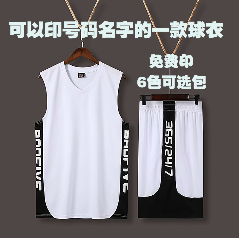 Basketball suit mens match training suit team uniform college students basketball training suit printed size Jersey customization