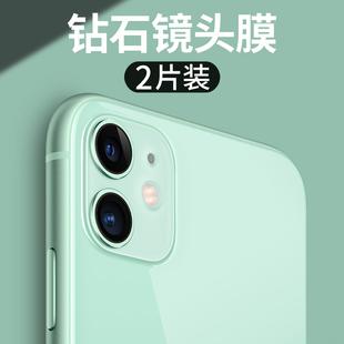 柏奈兒iphone11鏡頭膜11promax后攝像頭ip鏡頭貼iphonex保護圈11pro蘋果x鋼化膜xsmax透明貼膜手機相機背膜蓋