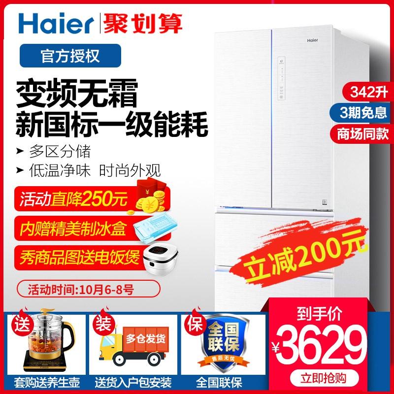 海尔BCD-342WDGY法式多门四开门无霜电冰箱家用变频一级能效节能券后3899.00元