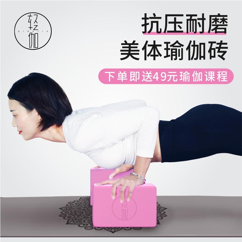 轻伽瑜伽砖女 正品高密度初学者儿童舞蹈练功砖块 专用泡沫瑜伽砖