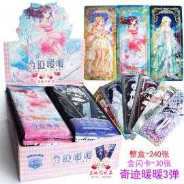 正版卡游奇迹暖暖卡片玩具书签卡牌闪卡女孩动漫周边公主人物临摹图片