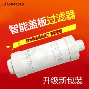 JOMOO九牧智能马桶盖冲洗器净水滤芯桶洁身器过滤棒喷嘴品牌