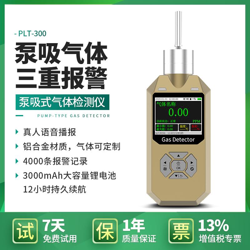 泵吸式一氧化碳检测仪工业便携式有毒有害气体臭氧浓度检测报警器