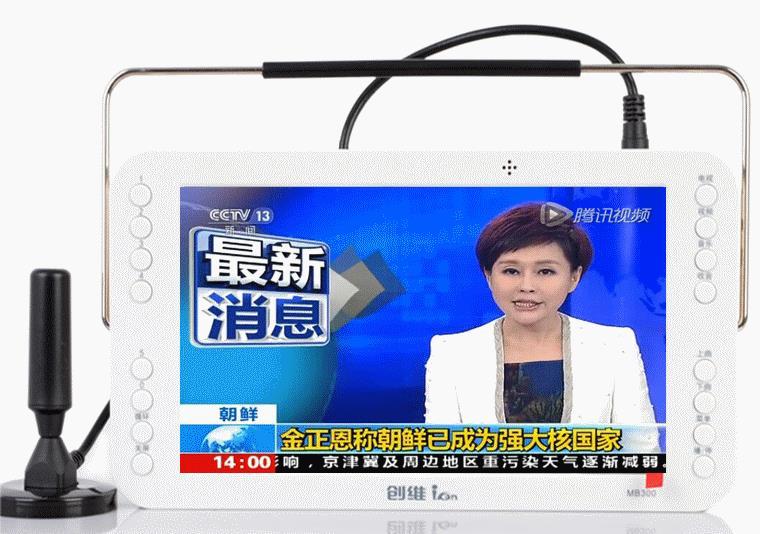 创维MB300DTMB地面波11寸高清数字移动电视机户外视频看戏机AVS+