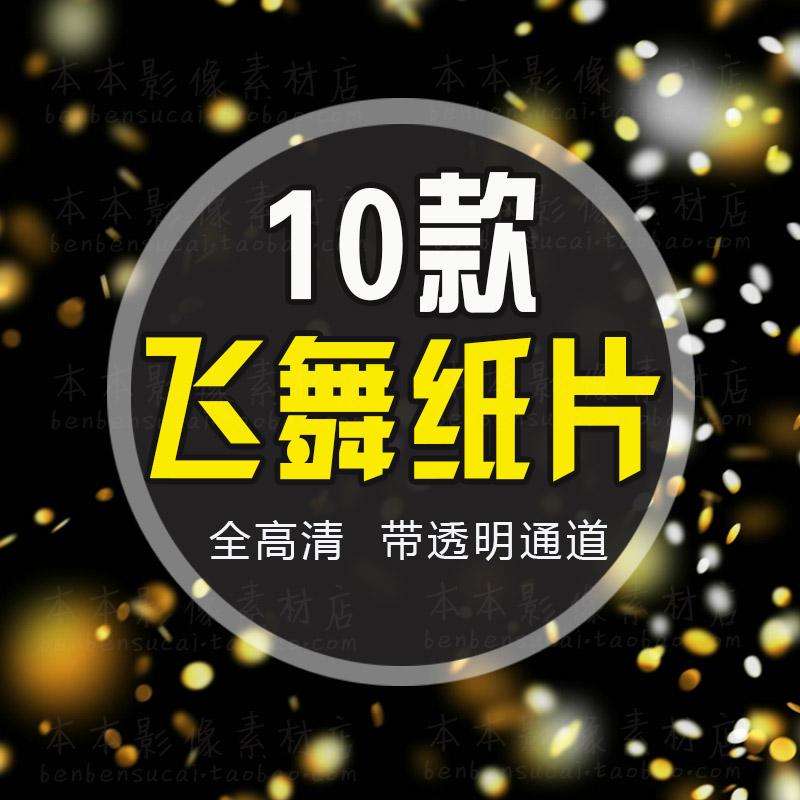 10款金色飞舞纸片 粒子叠加背景透明带通道纸屑后期高清视频素材-视频素材-sucai.tv