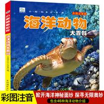 岁海洋动物生物百科全书幼儿科普大全书海底世界恐龙绘本1063立体书3d儿童版揭秘海洋立体翻翻书乐乐趣揭秘看里面系列第三辑