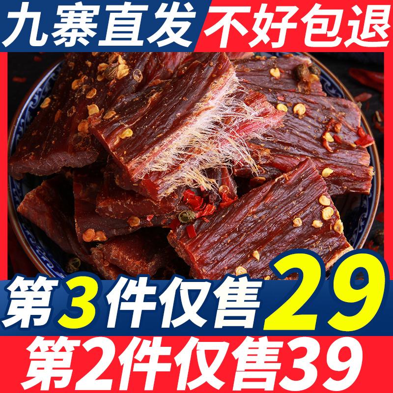 正宗九寨沟风干牦牛肉干手撕耗牛超干麻辣小零食内蒙古西藏特产硬