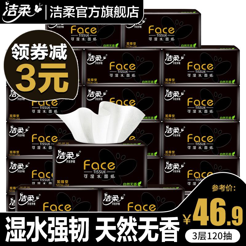 洁柔3层120抽16包整箱抽卫生纸巾(非品牌)