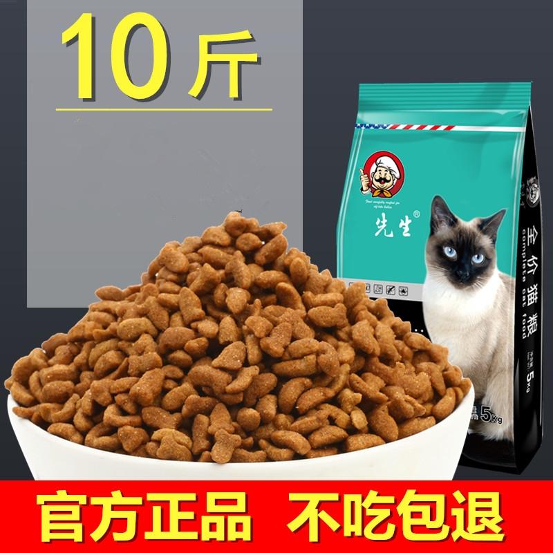 猫の食糧の10斤の5 kgの幼い猫は猫の深海魚になります。