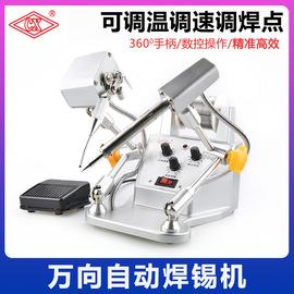 新款双控制自动焊锡机 线路板焊接机脚踩焊锡机