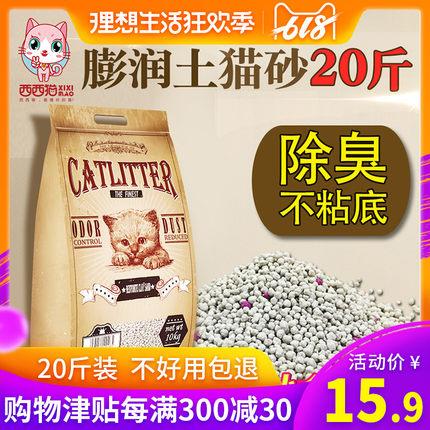 西西猫砂包邮10公斤除臭结团猫沙膨润土低尘猫砂20斤10kg猫咪用品