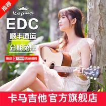 EAC卡马吉他kepma民谣入门新手41寸电箱木吉它初学者学生女男EDC