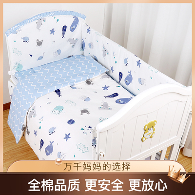 Cotton crib bed fence soft bag anti-collision baby stitching bed surrounding baby bedding kit bed guard