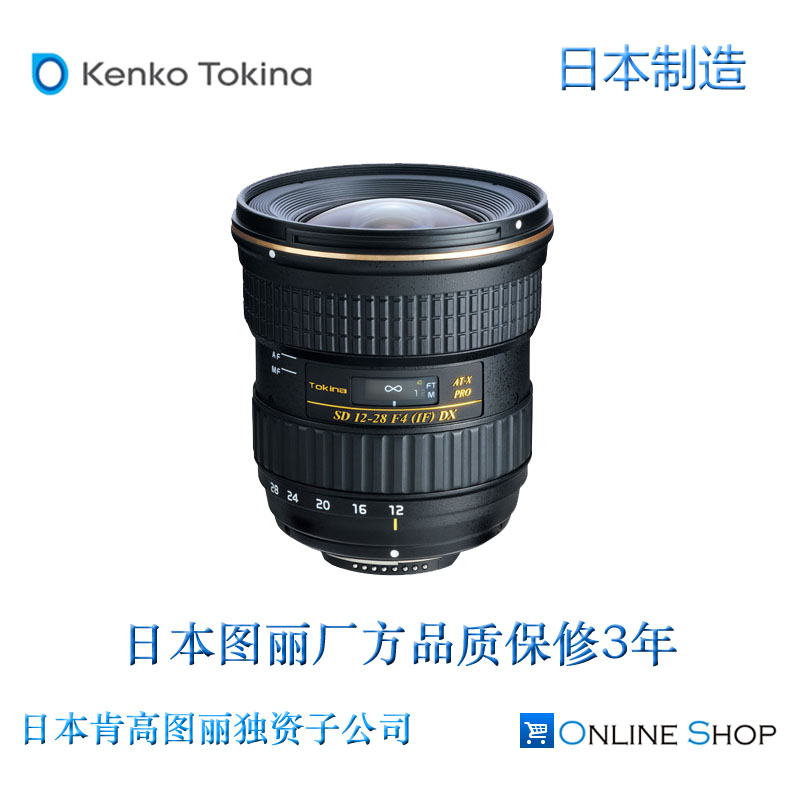 Tokina/�D�� AT-X 12-28mm F4 PRO DX佳能尼康口超�V角�R�^ 行�