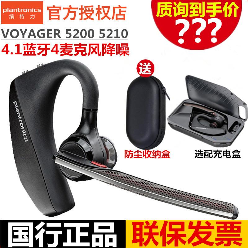 Plantronics/缤特力VOYAGER 5200挂耳式入耳智能降噪中文蓝牙耳机