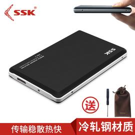 ssk飚王2.5寸移动硬盘盒高速USB3.0金属超薄sata串口笔记本硬盘盒SSD固态硬盘盒SATA3机械硬盘外置外接硬盘盒