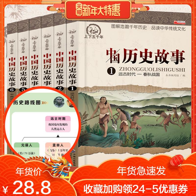 彩图版小学生中华上下五千年全套6册写给儿童的中国历史故事书7-8-9-10-12-15岁青少儿童读物 三四五六年级小学生必读课外阅读书籍