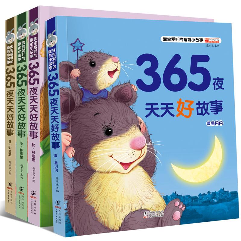 365夜天天好故事儿童故事书
