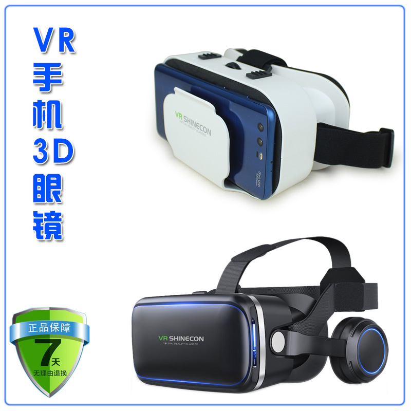 Mobile phone 3D movie glasses magic five generation virtual reality large screen helmet private panoramic home theater handle