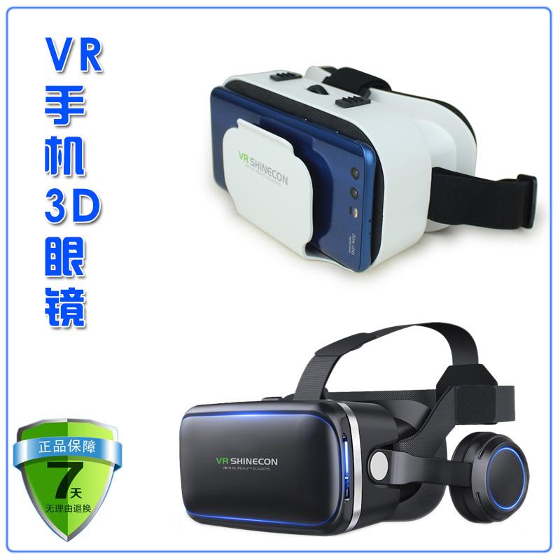 手机3D电影眼镜 千幻五代虚拟现实大屏头盔 私人全景家庭影院手柄