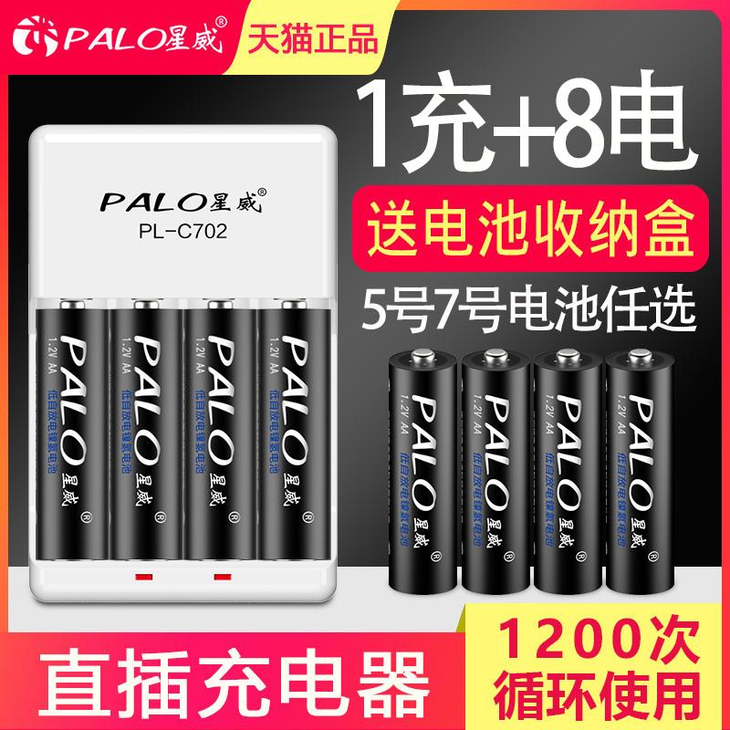 星威充电电池5号7号电池套装通用电池充电器五号七号镍氢可充电电池大容量AA/AAA替代干碳性电池1.5V锂电池
