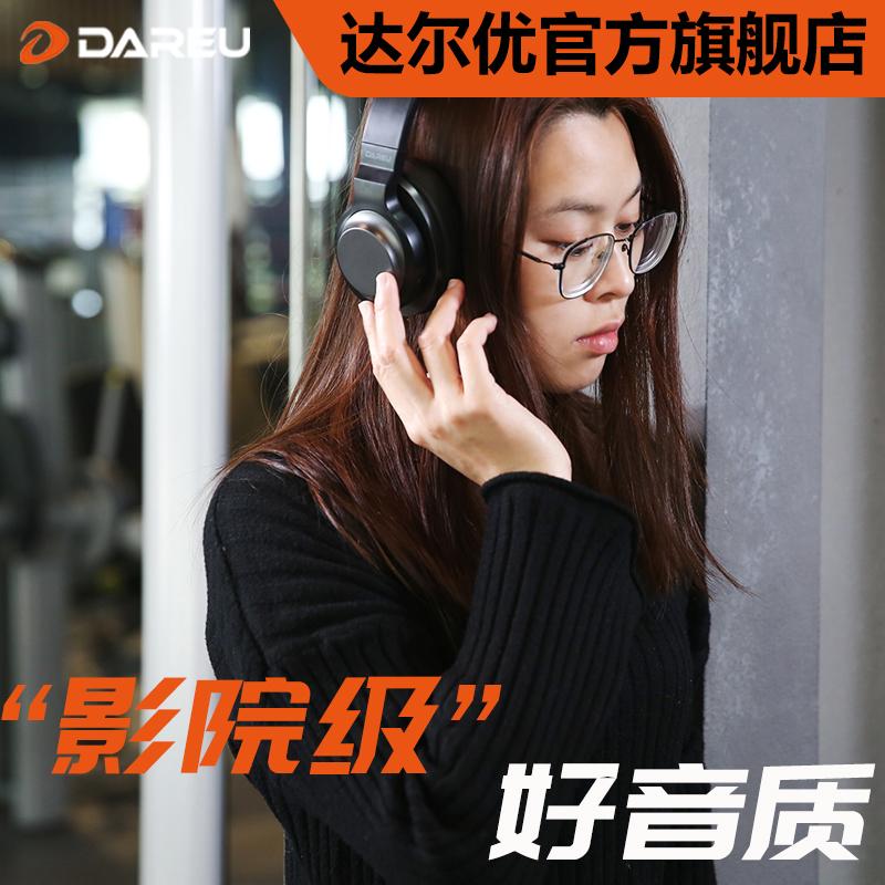 达尔优盗梦人EH765B有线无线蓝牙4.1耳机电脑手机通用头戴蓝牙耳机式运动跑步耳麦男女音乐降噪可接听电话