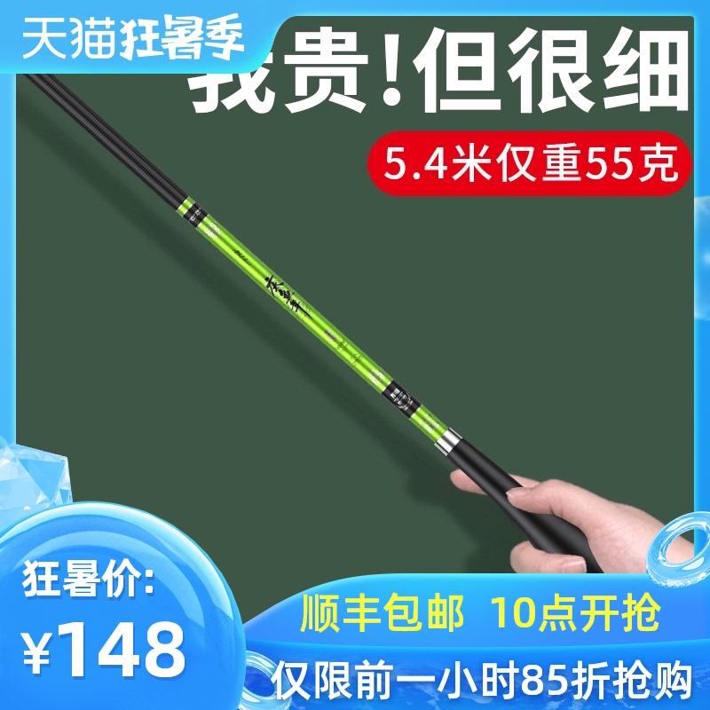 杰諾鯽魚竿釣魚竿五大品牌手桿碳素超輕超硬極細37調28調19臺釣竿